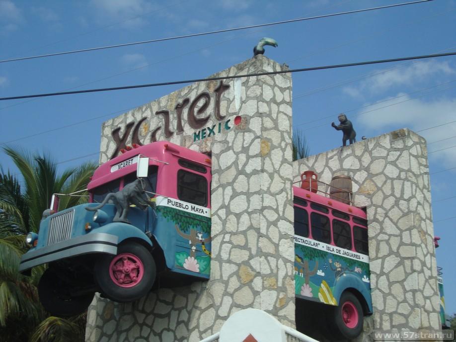 Дорога в парк Шкарет лучше всего на автобусе!